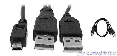 光華CUMA散熱 ~SU0030 USB Y Cable A公對MIN 5PIN A公 3接頭~