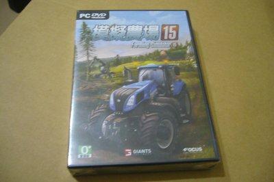 PC 模擬農場15 Farming Simulator 中文版(全新)