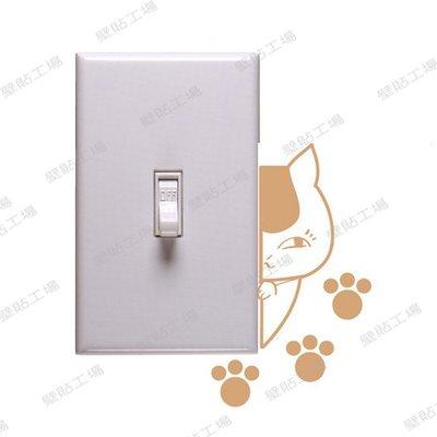 壁貼工場-可超取 小號壁貼 牆貼 貼紙 開關貼- 組合貼 HK-3926  偷看貓