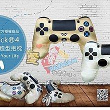 台味㊣台灣 PlayStation SONY DS4 無線控制器 手把 造型『小小』抱枕51長 -金/銀色。PS4。台灣限定/台灣製。正版~已售完