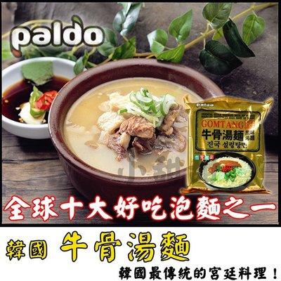 韓國 Paldo 八道 牛骨湯麵 (單包)  小甜甜