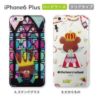 尼德斯Nydus~* 日本 小熊學校 傑琪 硬殼 手機殼 5.5吋 iPhone 6+ Plus 彩繪玻璃/透明皇冠款