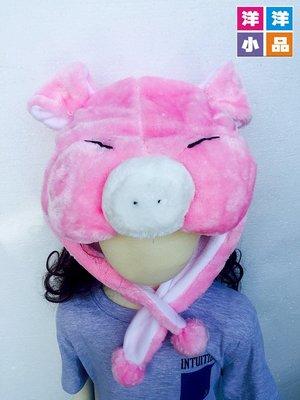 【洋洋小品】【可愛動物帽-小粉豬】萬聖節化妝表演舞會派對造型角色扮演服裝道具