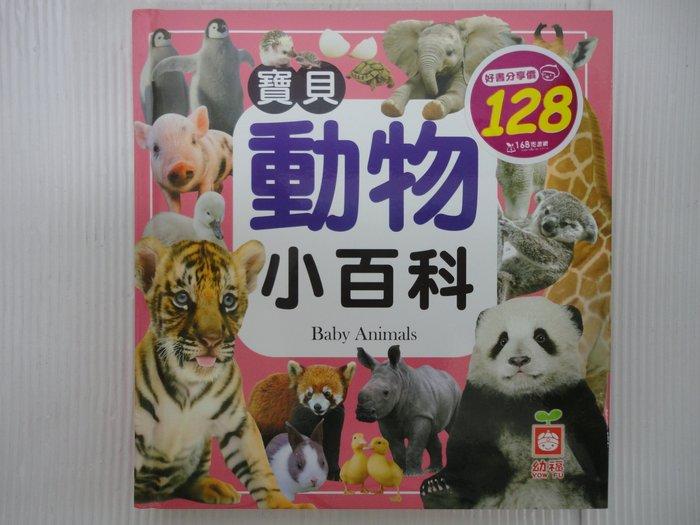 比價網~~幼福知識通【1975-26 寶貝動物小百科(正方彩色精裝書144頁)】