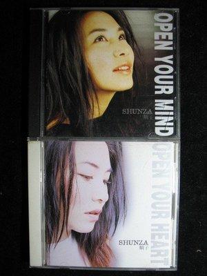 順子 SHUNZA -OPEN YOUR MIND -1999年滾石雙CD版 -保存佳9成新 - 251元起標 M604