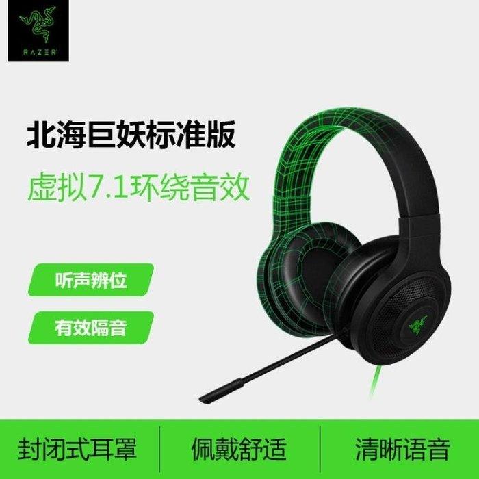999Razer/雷蛇 北海巨妖標準版 頭戴式7.1游戲耳機吃雞電競電腦耳麥11NM22