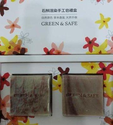 GREEN&SAFE石斛渲染手工皂禮盒(50公克x2)   永豐金紀念品