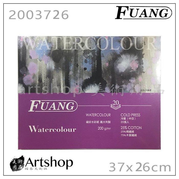 【Artshop美術用品】FUANG 福安 水彩紙 200g (37x26cm 20入) 冷壓