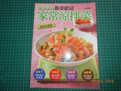 《最受歡迎 家常涼拌菜--清爽開胃 》...