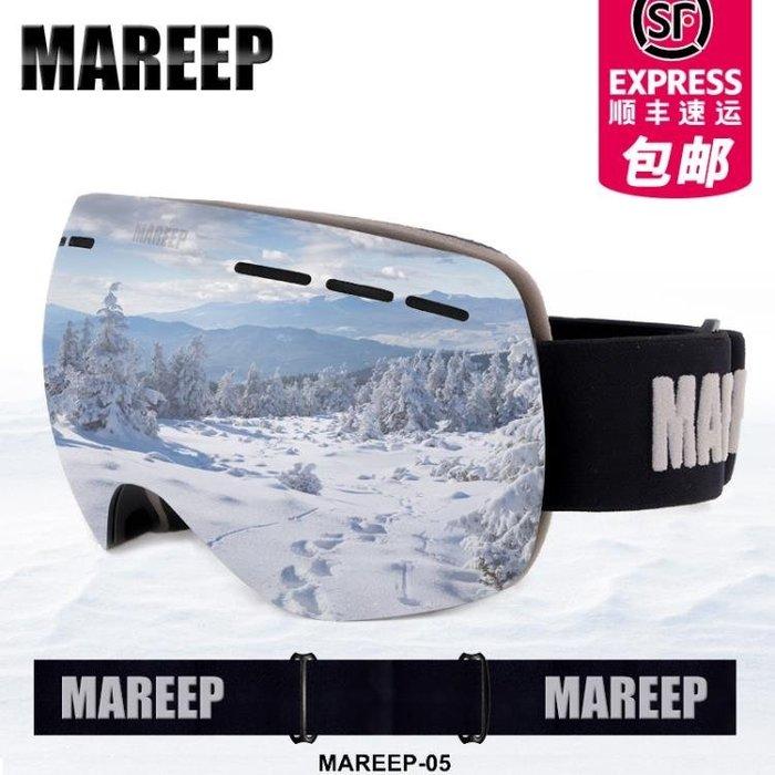 雪鏡滑雪鏡雙層防霧男女大鏡面滑雪眼鏡防風護目夜視大球面可卡近視鏡YYJ