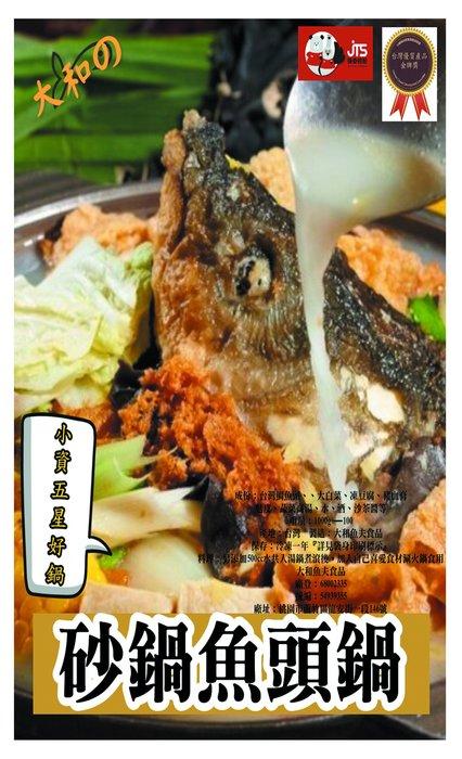 砂鍋魚頭鍋