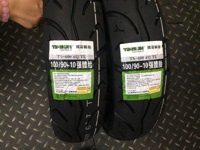 TIMSUN  ㄖ本國際認證  JISO  100/90/10 90/90/10 強體胎 耐磨胎