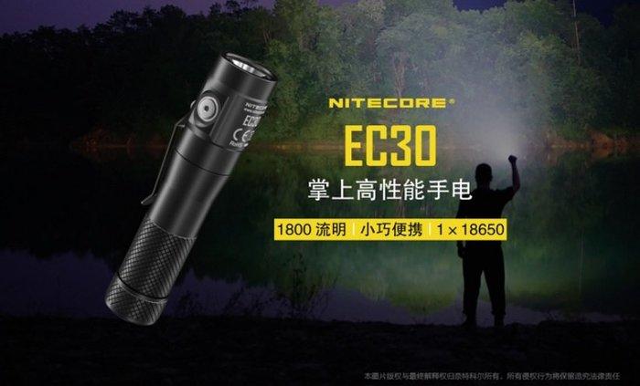 【LED Lifeway】NITECORE EC30 1800流明 磁吸高性能手電筒 (1*18650)
