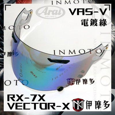 伊摩多日本ARAI 原廠 RX-7X 電鍍綠 鏡片 Vas-V ASTRAL-X XD VECTOR-X 藍銀紅 電鍍片