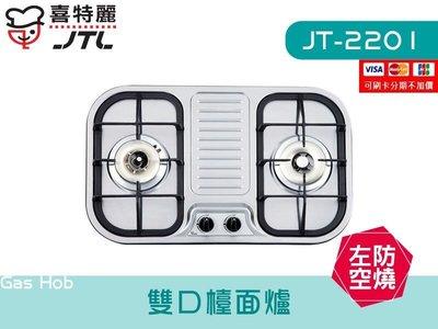 JT-2201 雙口檯面爐 左防空燒 正三環 除油煙機 烘碗機 瓦斯爐 廚具 櫻花 喜特麗 檯面 系統廚具 JV