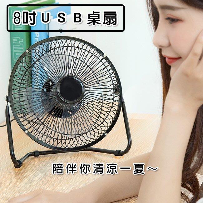 USB 風扇 8吋 桌扇 迷你扇(大) 鋁扇葉 鋁葉 迷你風扇 小風扇 電風扇 筆電扇【E11001701】塔克玩具