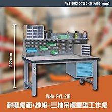 【100%台灣製】大富WHA-PYL-210 耐磨桌面-掛板-三抽吊櫃重型工作桌 辦公家具 工作桌 零件收納 抽屜櫃