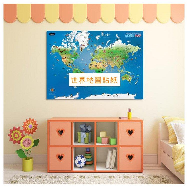 世界地圖牆面貼紙 兒童益智英語地圖貼紙_☆優購好SoGood☆