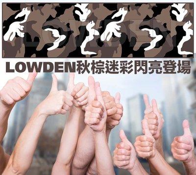 FB銷售冠軍-LOWDEN第五迷彩-秋棕迷彩上市 (300*300)