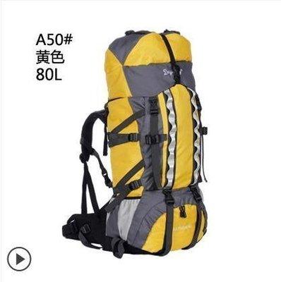 【優上精品】戶外登山包 80L男超大容量雙肩背包背囊行李旅行包(A50#黃色(Z-P3105)