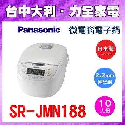 【SR-JMN188 】【台中大利】Panasonic國際牌10人份 IH電腦電子鍋先問貨