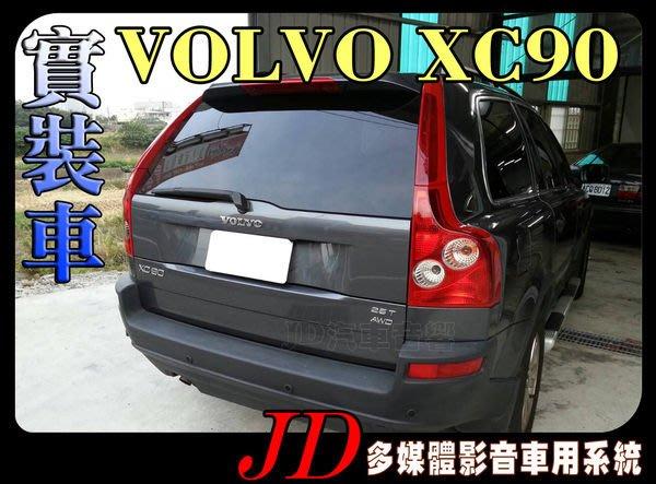 【JD 新北 桃園】VOLVO XC90 豪富 PAPAGO 導航王 HD數位電視 360度環景系統 BSM盲區偵測 倒車顯影 手機鏡像。實車安裝 實裝車