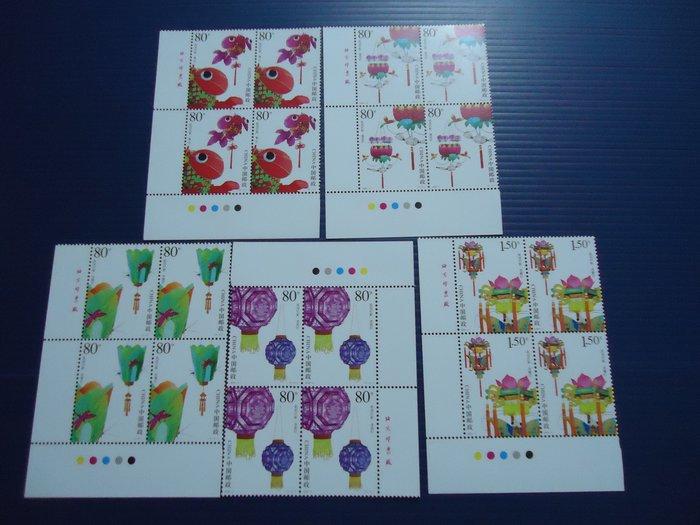中國郵票-- 2006- 3 民間燈彩  邊角四方連 上品