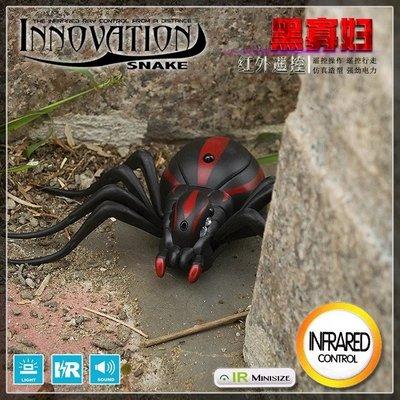 【全館免運】遙控蜘蛛玩具機器人智能電動仿真蜈蚣蛇昆蟲動物蟑螂黑寡婦整蠱