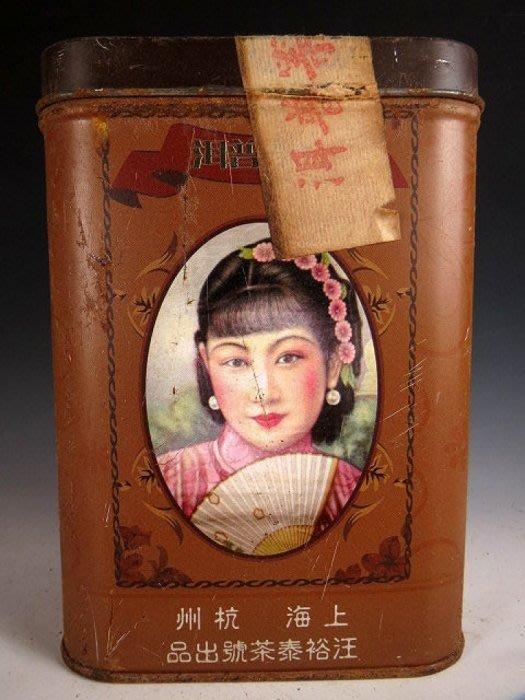 【 金王記拍寶網 】P1567 早期懷舊風中國上海杭州汪裕泰茶號出品 美人圖 老鐵盒裝普洱茶 諸品名茶一罐 罕見稀少~