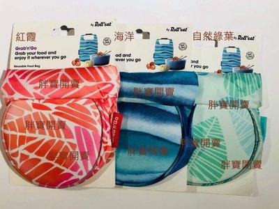 現貨 新款 到!! 香港代購 eco wrap Grab'n Go 西班牙 食物袋 環保袋 湯麵袋 限量版