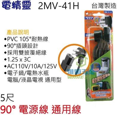 【淮碩五金】〔附發票〕電精靈 2MV-41H 3蕊/1.25mm/10A/5尺 90°電源線 電鍋/熱水瓶 通用線 台製