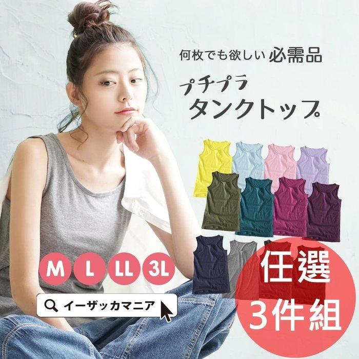 《FOS》日本 熱銷50萬件 100% 純棉 女生 背心 (3件組)  內衣 內搭 小可愛 女款 夏天 運動 出國 熱銷