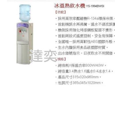 ☆達奕☆元山桶裝式冰溫熱飲水機/開飲機YS-1994BWSI / YS1994 (不含水桶/空桶)
