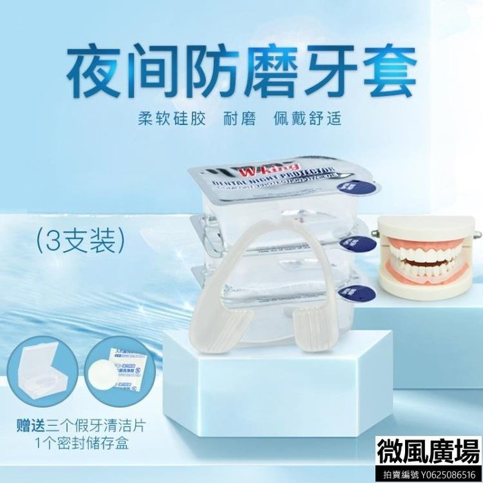 【微風廣場】g防磨牙夜間磨牙睡覺護齒牙墊合磨牙器 成人牙套防磨牙