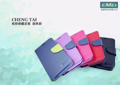 Realme 5 手機保護套 側翻皮套 經典款 ~宜鎂3C~