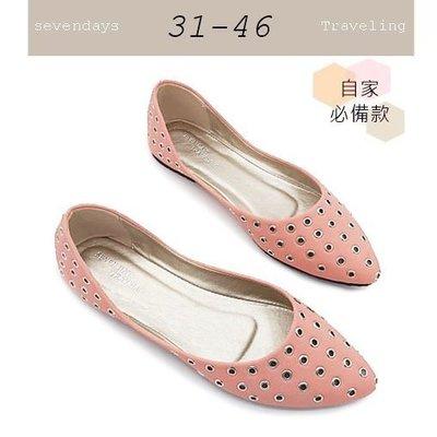 大尺碼女鞋小尺碼女鞋個性金屬圓環尖頭娃娃鞋平底鞋腮紅色(313-414243444546)現貨#七日旅行