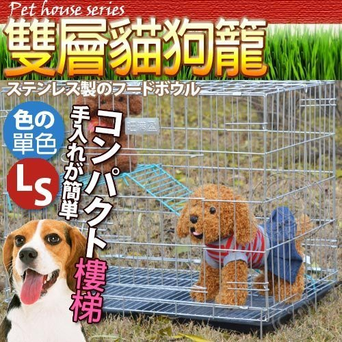 【??培菓寵物48H出貨??】DYY》雙層貓 狗籠兔籠帶樓梯70*50*60cm特價499元 限宅配(蝦)