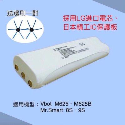 Mr Smart掃地機電池 8S 9S  Vbot 趴趴走掃地機電池 M625掃地機電池 新北市
