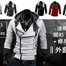 【T3】連帽斜拉鏈外套 大碼 斜拉鍊 男士 潮流 刺客教條 韓版 時尚 修身 開衫 英倫 連帽 外套 預購【M33】