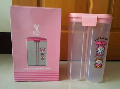全新 萊爾富 LAZY MARU 粉色分隔收納罐~密封蓋設計~199元起標~