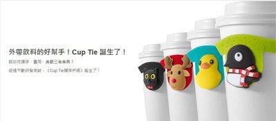 杯套 BONE Cup Tie 環保杯綁 簡約 黑白款 飲料杯 提袋 杯綁 環保杯套