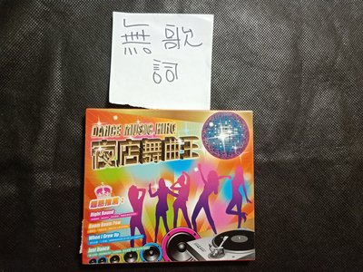 CD/舞曲CC03/ 夜店舞曲王/In my arms/非錄音帶卡帶非黑膠