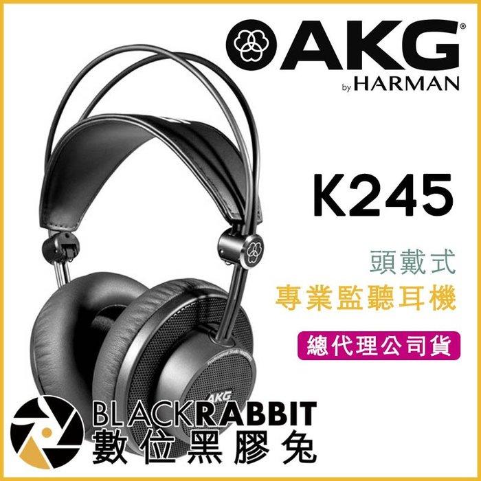 數位黑膠兔【 AKG K245 頭戴式 專業 監聽耳機 總代理公司貨 】 開放式 耳罩式 錄音室 工作室 低音頻率 音樂