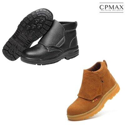 CPMAX 包頭工作鞋 工廠鞋 工地鞋 鋼包頭 防砸 防穿刺 耐磨 透氣高筒 防燙 防護 安全鞋 防護鞋  S97-1