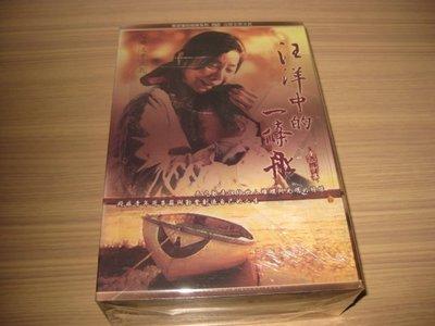 台灣劇《汪洋中的一條船》DVD (全20集) 公視文學大戲 陳美鳳 翁家銘 小彬彬 陳昭榮