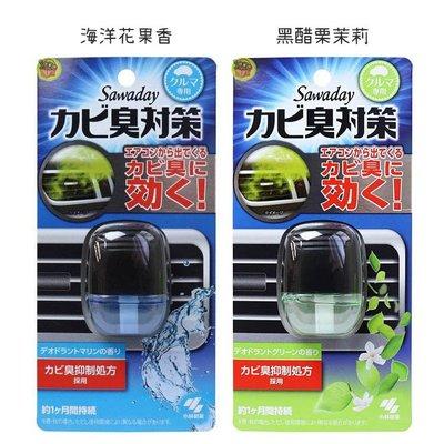 【JPGO】預購-日本製 小林製藥 Sawaday 車用夾式芳香消臭劑~海洋花果香#403 / 黑醋栗茉莉410