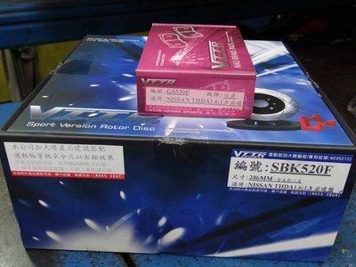 {順加輪胎}VTTR NISSAN TIIDA 286mm 單片式加大碟 附卡鉗延伸座 粉紅進化版來令片 另有303mm