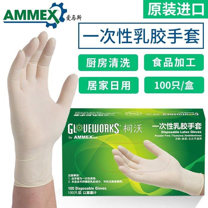 預售款-LKQJD-食品餐飲級一次性乳膠丁腈手套實驗檢查勞保防水橡膠膠皮