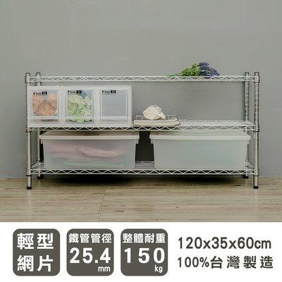 鐵架【輕型 120X35X60cm 電鍍三層架】整體耐重150kg【架式館】波浪架/收納架/層架/鐵力士架/組合架