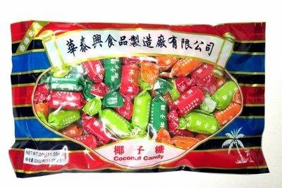 【大欣食品】香港進口椰子糖 華泰興...